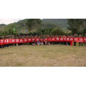 福州学生素质拓展