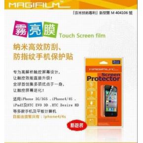 摩奇坊纳米手机保护膜 手机保护膜专家 效果优的磨砂保护膜