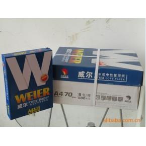 临沂打印机中心批量供应复印纸打印纸送货上门