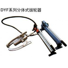 DYF分体式拉马使用方便,节省空间,经久耐用!