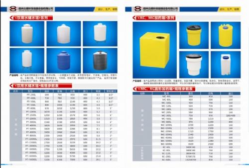 PE饮用水塔,平底锥底大型储罐,化工桶,加药桶