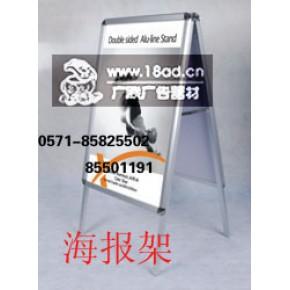 杭州海报架 单面铝合金海报架 双面海报架 钛金海报架 不锈钢海报架