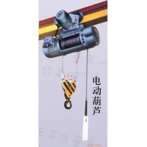 MD1型电动葫芦 葫芦 起重机械