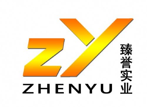 上海臻誉实业有限公司