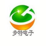 东莞步特电子科技有限公司