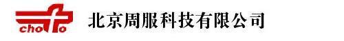 北京周服科技有限公司
