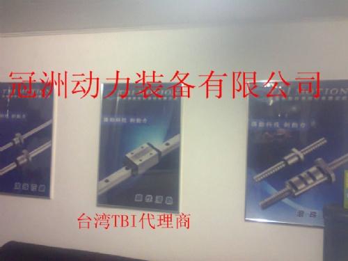 台湾冠洲动力装备有限公司