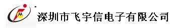 深圳市飞宇信电子有限公司