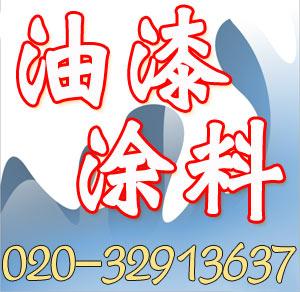 广州增城新塘海格涂料有限公司