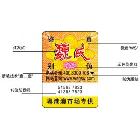 湛江高难度防伪商标 激光标签