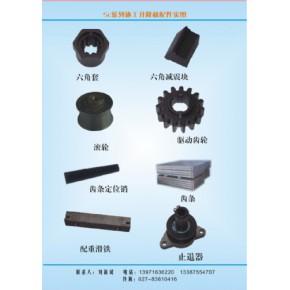 上海小虎山东方圆上海宝达施工电梯齿轮超载保护器坠安全器刹车片