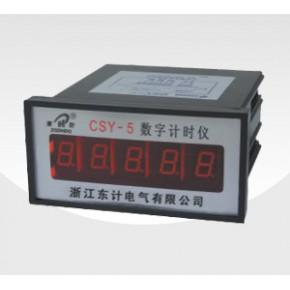CSY-5计时仪   工业计时仪 工业用仪表