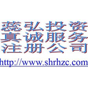 工商代理年检 徐汇注册公司 徐汇代理记账 增资 上海徐汇公司注册