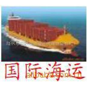 提供国际海运 伊明赫姆船坞海运服务