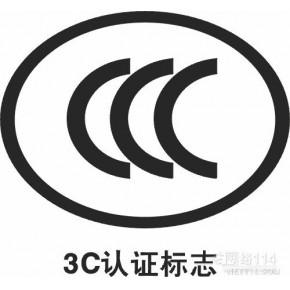福州CCC强制性产品认证