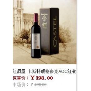 红酒屋,法国红酒,进口红酒,进口葡萄酒,红酒网上专销——ho