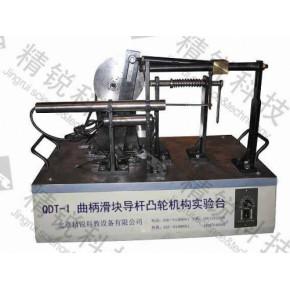 QDT-I曲柄滑块导杆凸轮机构实验台