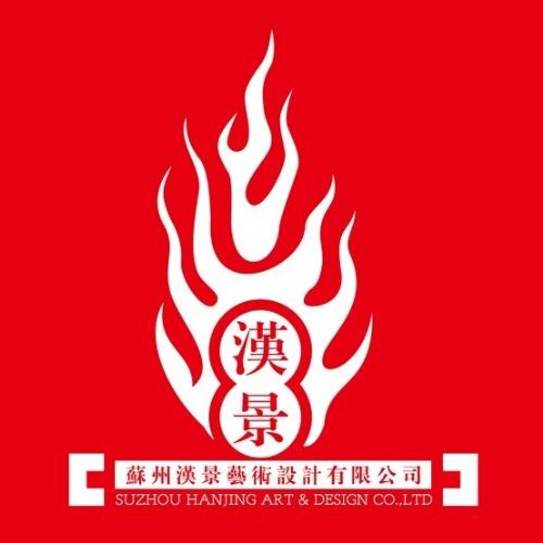 苏州汉景艺术设计有限公司