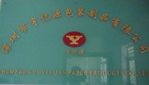 深圳市宇亿源包装制品有限公司