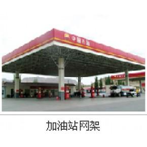 山东加油站网架设计 山东加油站网架制作 加油站网架承接公司