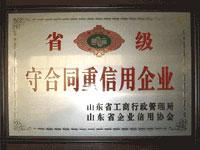 聊城经济开发区运东永胜钢管有限公司