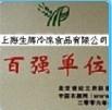 上海生辉冷冻食品有限公司
