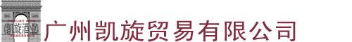 广州市凯旋贸易有限公司