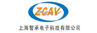 上海智承电子科技有限公司