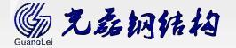 山东光磊钢结构工程有限公司