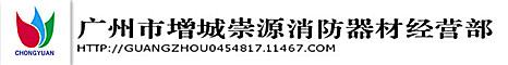 广州市增城崇源消防器材经营部