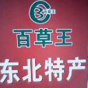 百草王东北特产中心