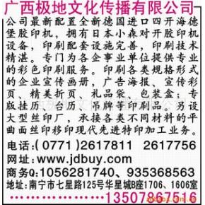 提供南宁印刷,丝印,画册,海报,台历服务