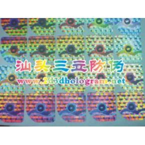 深圳代金券防伪标 激光贴纸