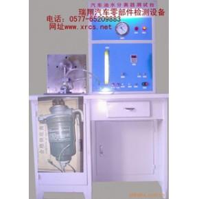 汽车油水分离器检测台-油水分离器检测