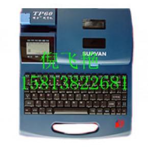 硕方TP60i电子线号打印机
