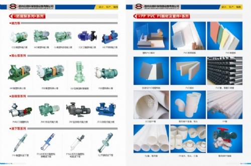 防腐泵、PE\PP\PVC板材管件配件