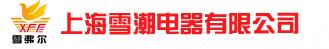 上海雪潮电器有限公司