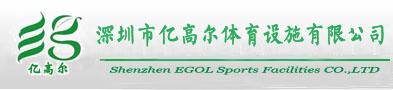 深圳市亿高尔体育设施有限公司