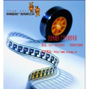 郑州首胜企业专题片、公司宣传片、影视广告制作