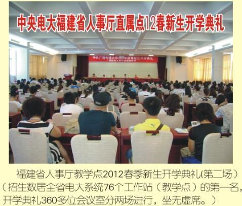 福建省电大在线 2013年电大报名时间 2013电大招生时间 -商务服务