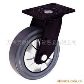 向荣SUPO脚轮天然高弹力橡胶轮、万向轮