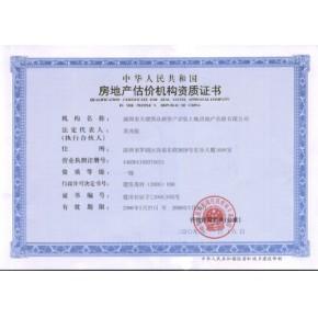 深圳房地产评估一级资质