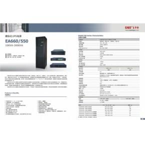 EA660系列模块化UPS电源