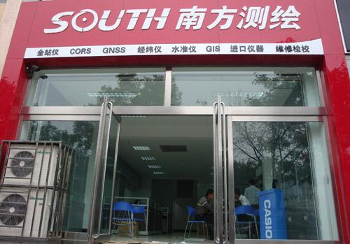 南方测绘仪器公司吕梁分公司