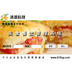 餐饮管理软件