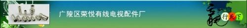 广陵区荣悦有线电视配件厂