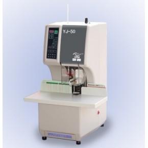 YJ-50型全自动智能装订机,御嘉装订机,装订机,自动打孔装订机