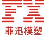 台州市黄岩菲迅模塑有限公司