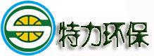 广州番禺特力环保设备厂