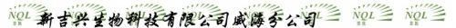 新吉兴生物科技有限公司威海分公司